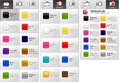 ボディ12色 グリップ10色 レンズ12色