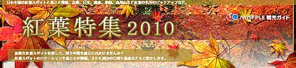 紅葉特集2010 – 全国の紅葉の名所と見ごろ情報 – MAPPLE 観光ガイド