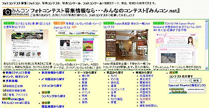 フォトコンテスト募集情報「みんコン.net」