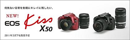 Canon EOS Kiss X50