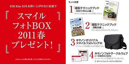 スマイルフォトBOX 2011春プレゼント!